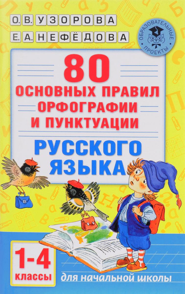 О. В. Узорова, Е. А. Нефедова Русский язык. 1-4 классы. 80 основных правил орфографии и пунктуации
