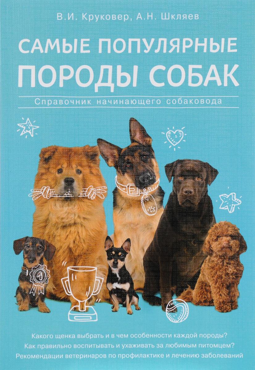 В. И. Круковер, А. Н.Шкляев Самые популярные породы собак