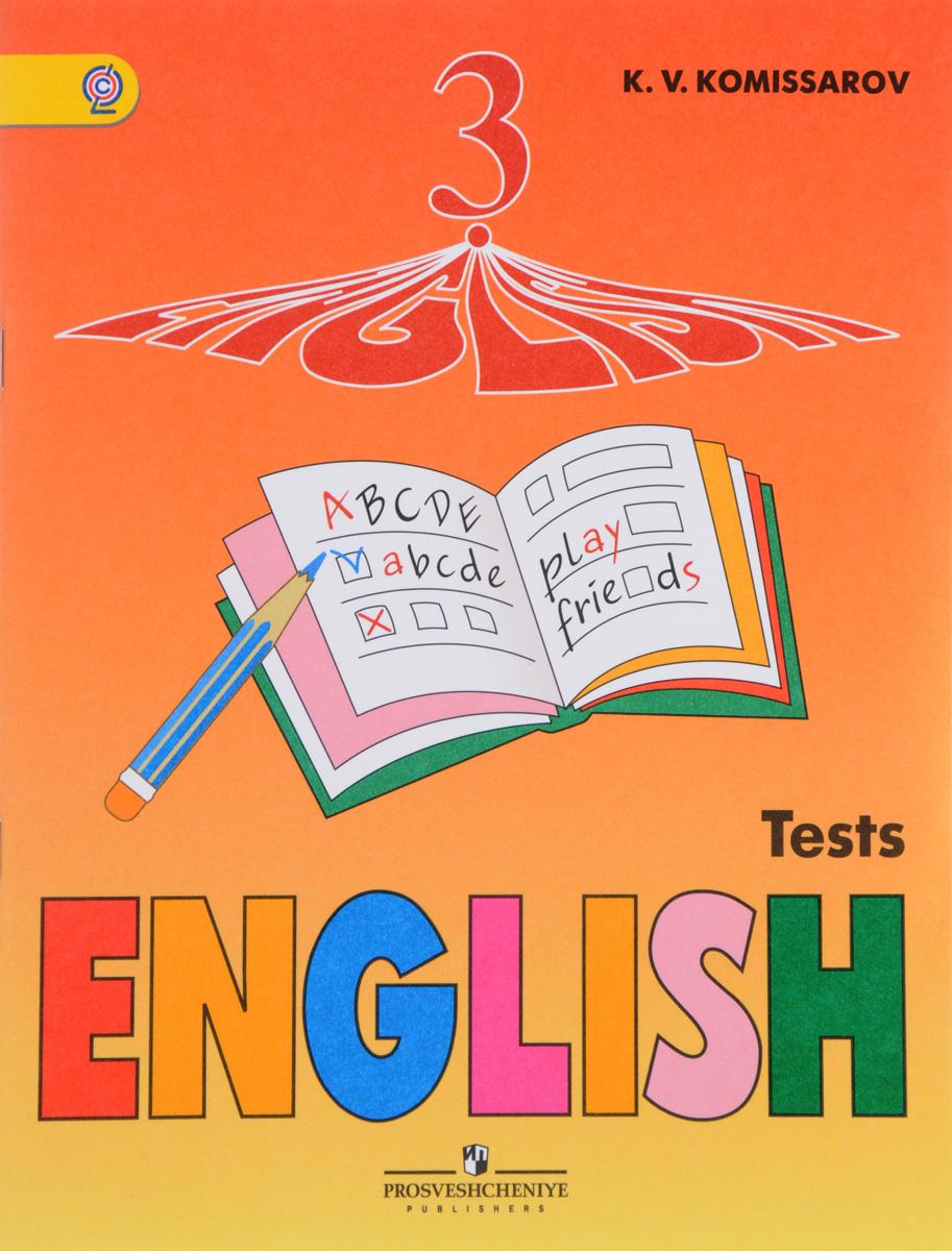K. V. Komissarov English 3: Tests / Английский язык. 3 класс. Контрольные и проверочные работы