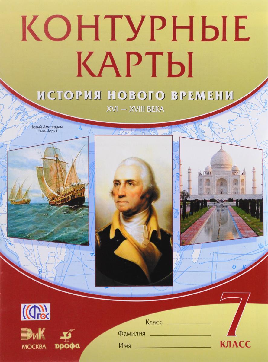 История нового времени. XVI-XVIII века. 7 класс. Контурные карты