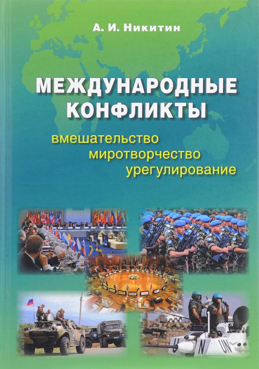 А. И. Никитин Международные конфликты. Вмешательство, миротворчество, урегулирование. Учебник