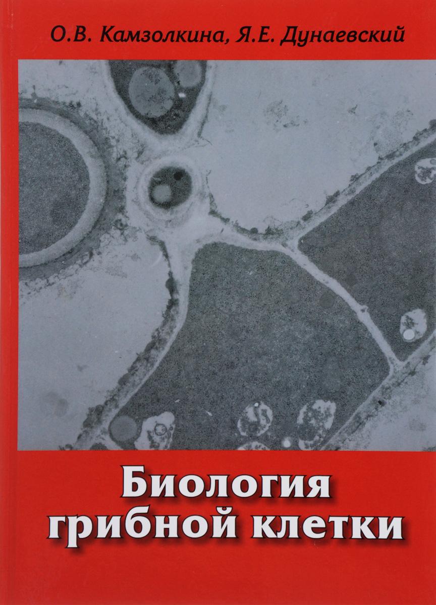 О. В. Камзолкина, Я. Е. Дунаевский Биология грибной клетки. Учебное пособие