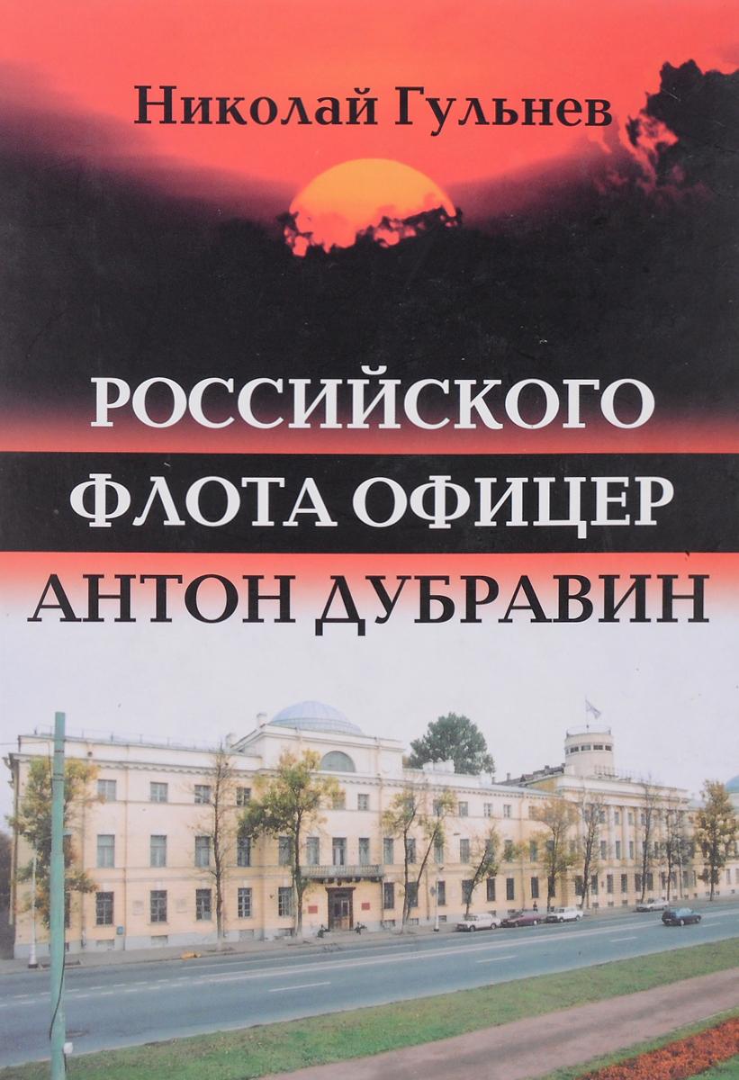 Николай Гульнев Российского флота офицер Антон Дубравин крон а офицер флота