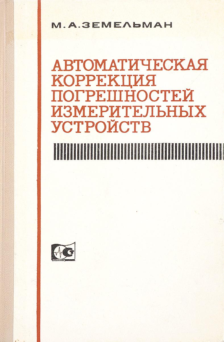 М. Земельман Автоматическая коррекция погрешностей измерительных устройств