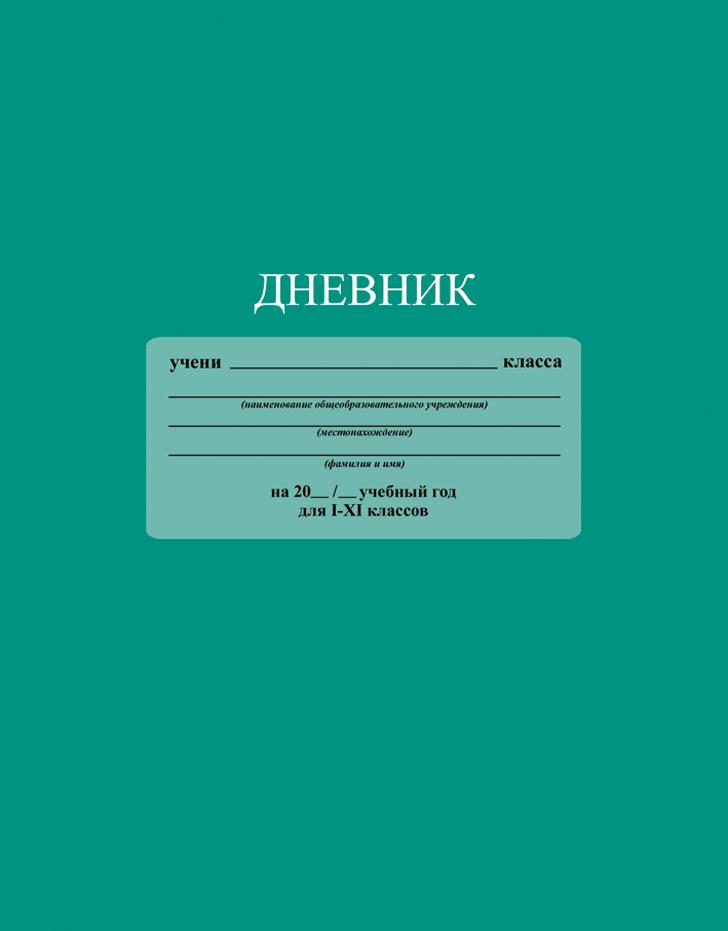 Апплика Дневник школьный цвет бирюзовый цена и фото