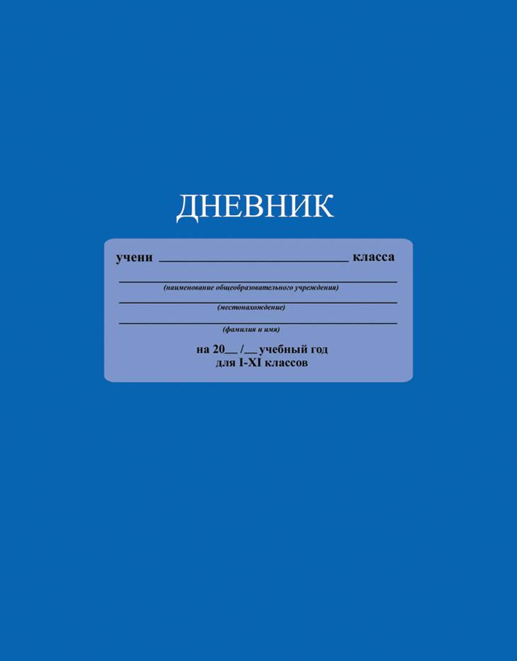 Апплика Дневник школьный цвет синий апплика дневник школьный для старших классов паттерн незабудки с3624 03