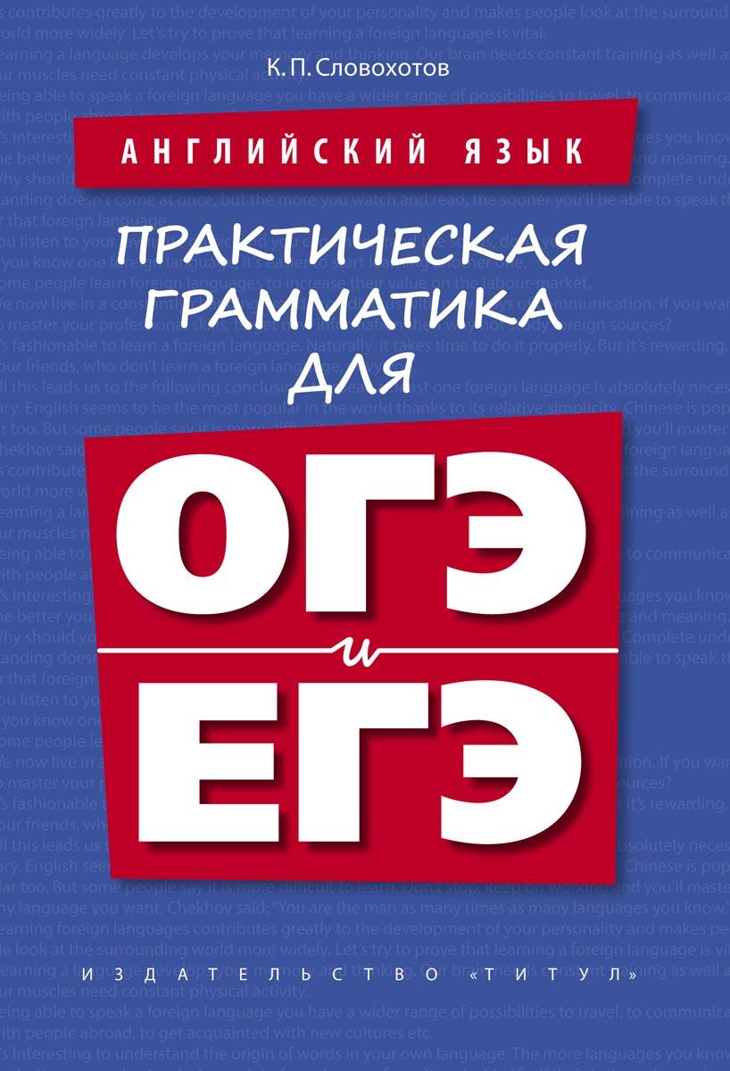 Кирилл Словохотов Английский язык. Практическая грамматика для ОГЭ и ЕГЭ