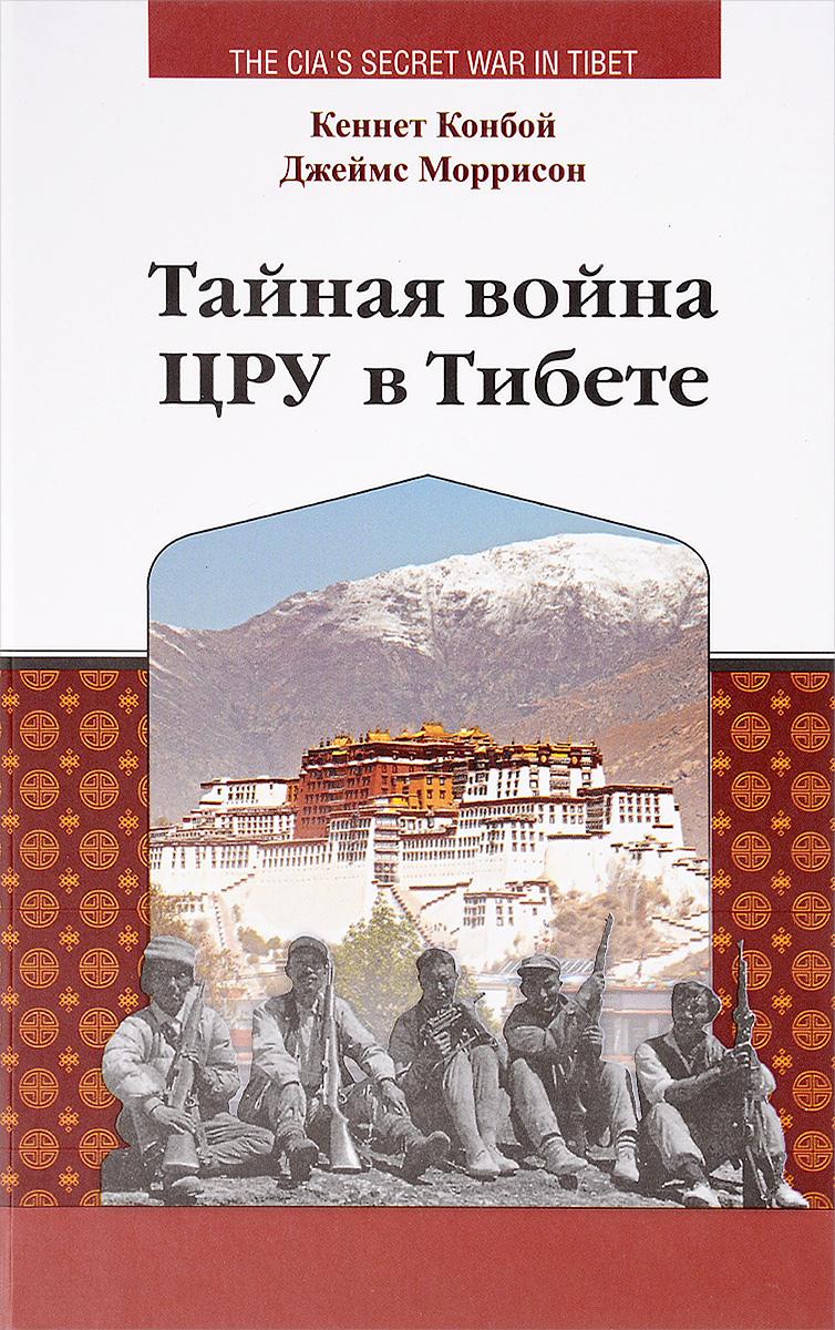 Кеннет Конбой, Джеймс Моррисон Тайная война ЦРУ в Тибете