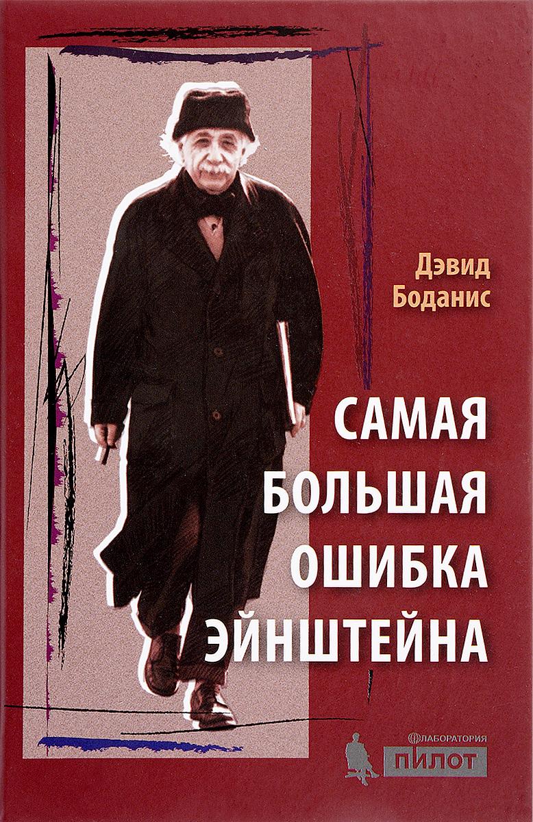 Дэвид Боданис Самая большая ошибка Эйнштейна