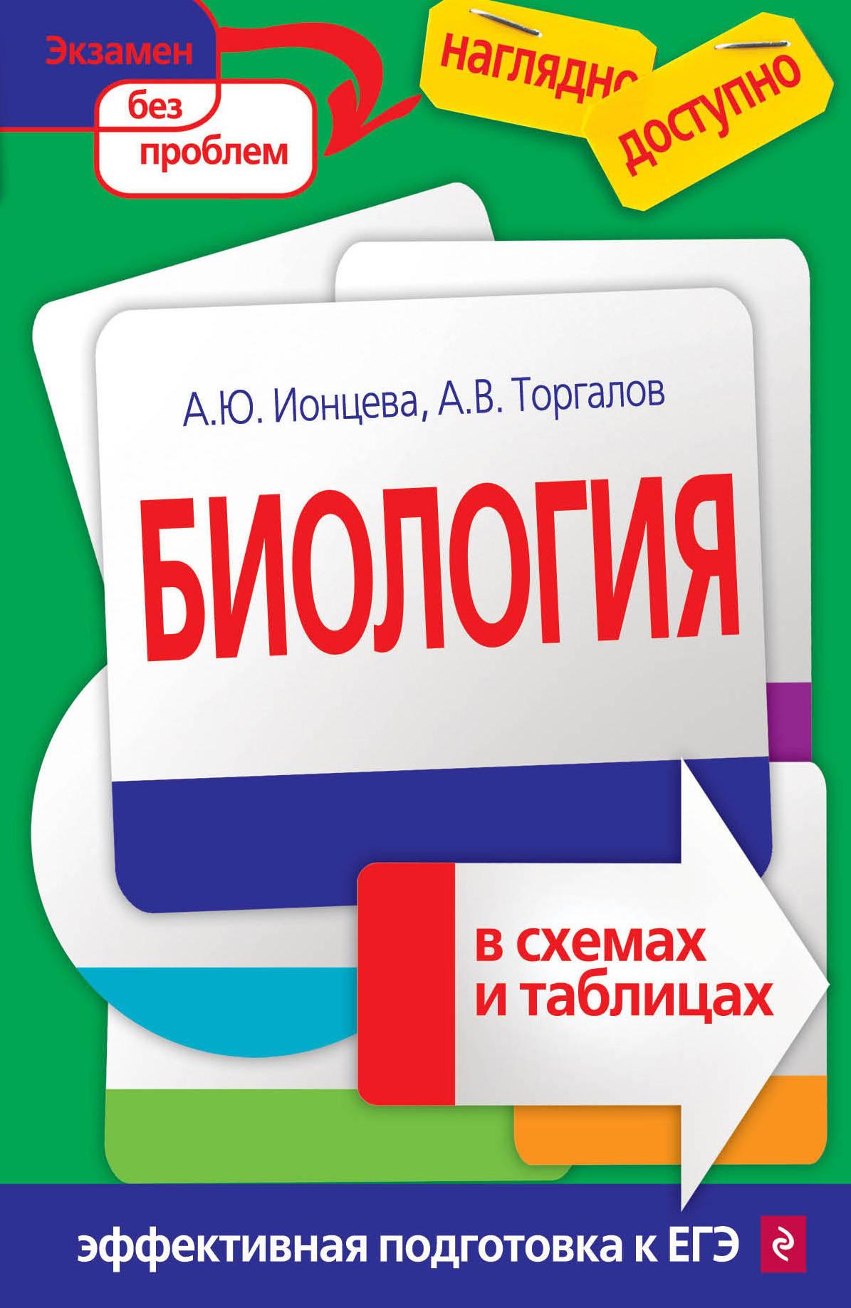 А.Ю. Ионцева, А.В. Торгалов Биология в схемах и таблицах