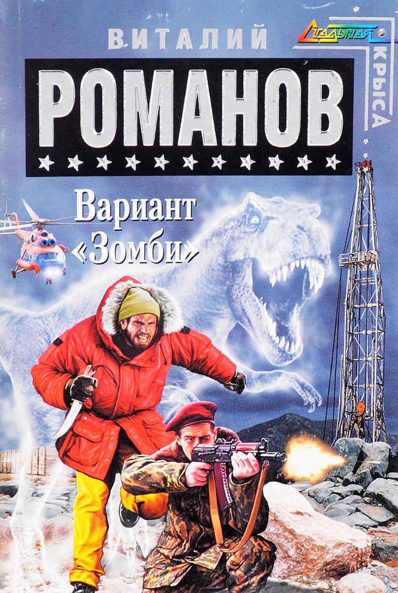 """Виталий Романов Вариант """"Зомби"""""""