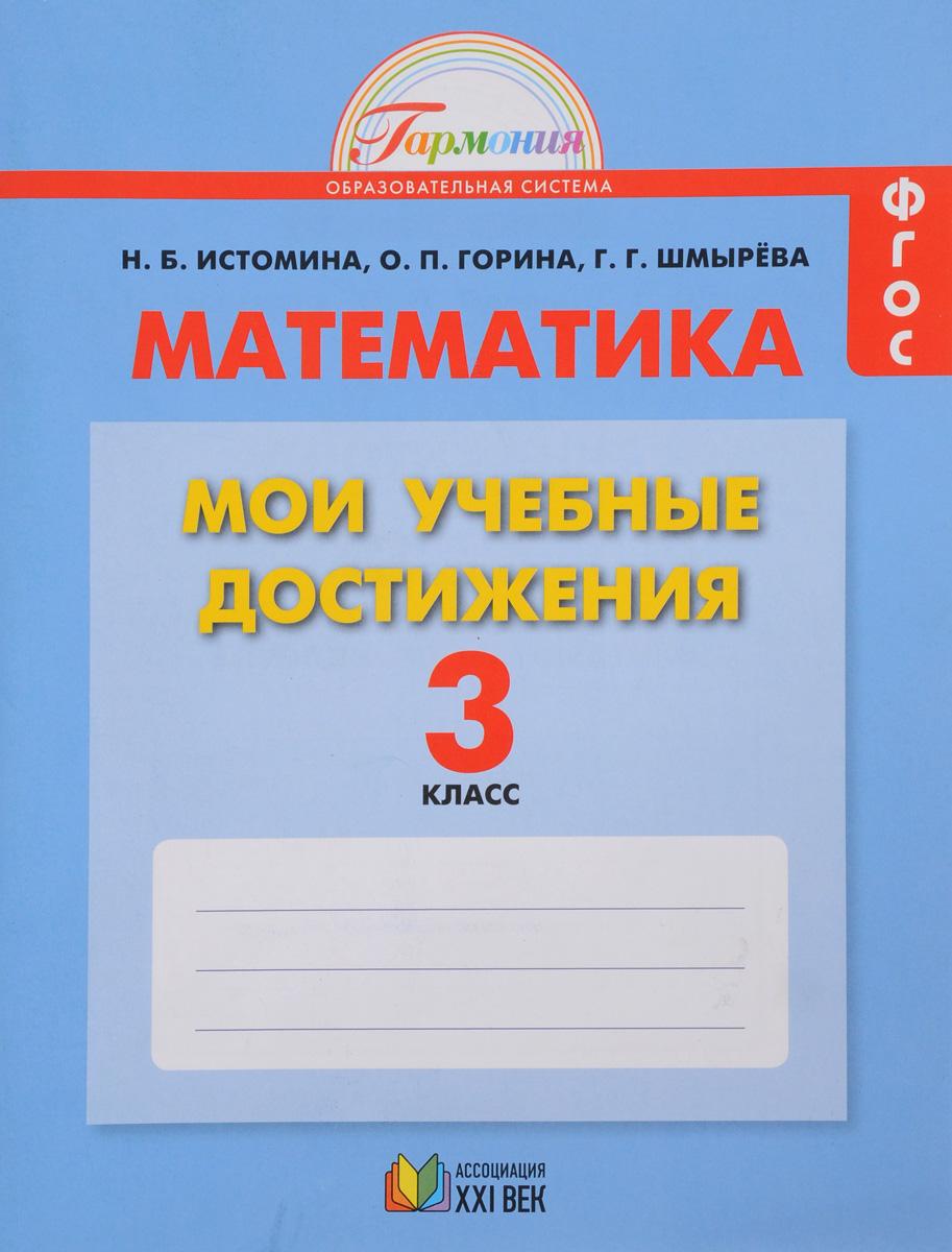 Н. Б. Истомина, О. П. Горина, Г. Г. Шмырева Математика. 3 класс. Мои учебные достижения. Контрольные работы
