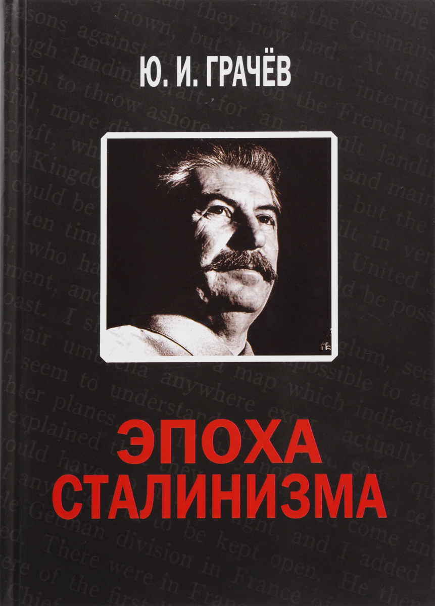 Ю. И. Грачев Эпоха сталинизма