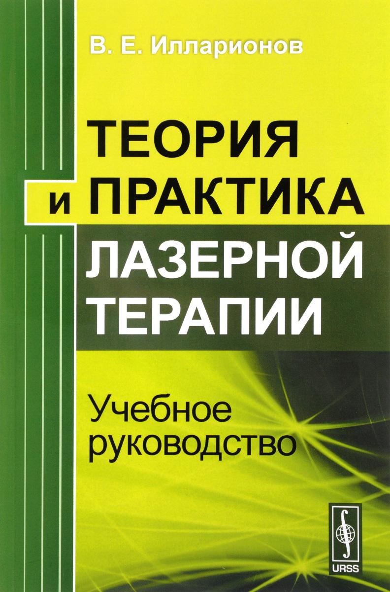В. Е. Илларионов Теория и практика лазерной терапии. Учебное руководство