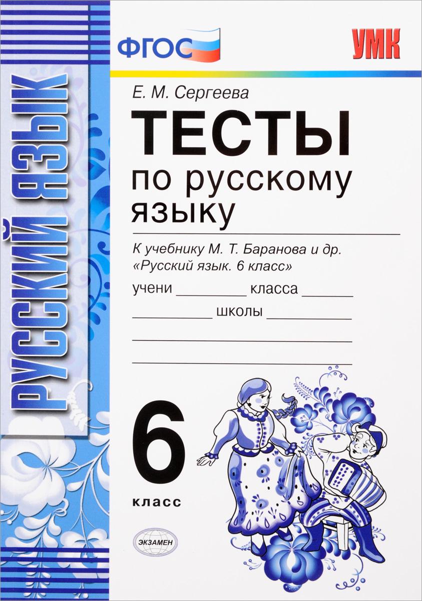 Е. М. Сергеева. Русский язык. 6 класс. Тесты к учебнику М. Т. Баранова и др.