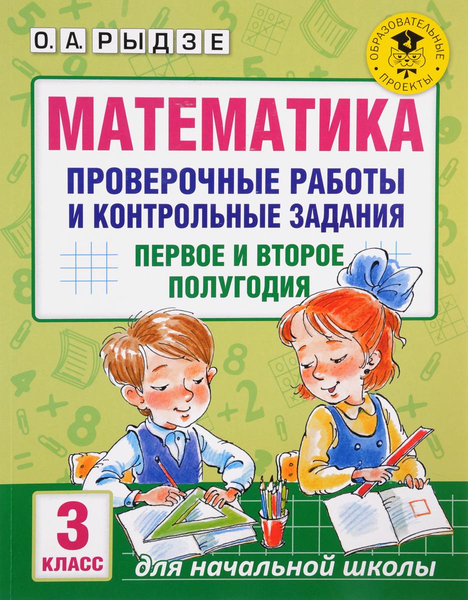 О. А. Рыдзе Математика. 3 класс. Проверочные работы и контрольные задания. Первое и второе полугодия рыдзе о а математика проверочные работы и контрольные задания первое и второе полугодия 2 класс