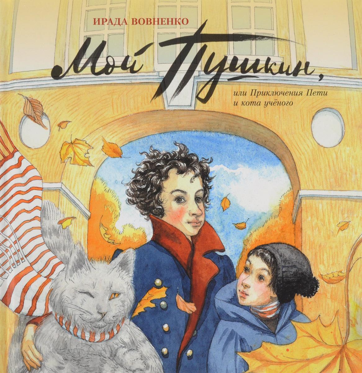 Ирада Вовненко Мой Пушкин, или Приключения Пети и кота ученого