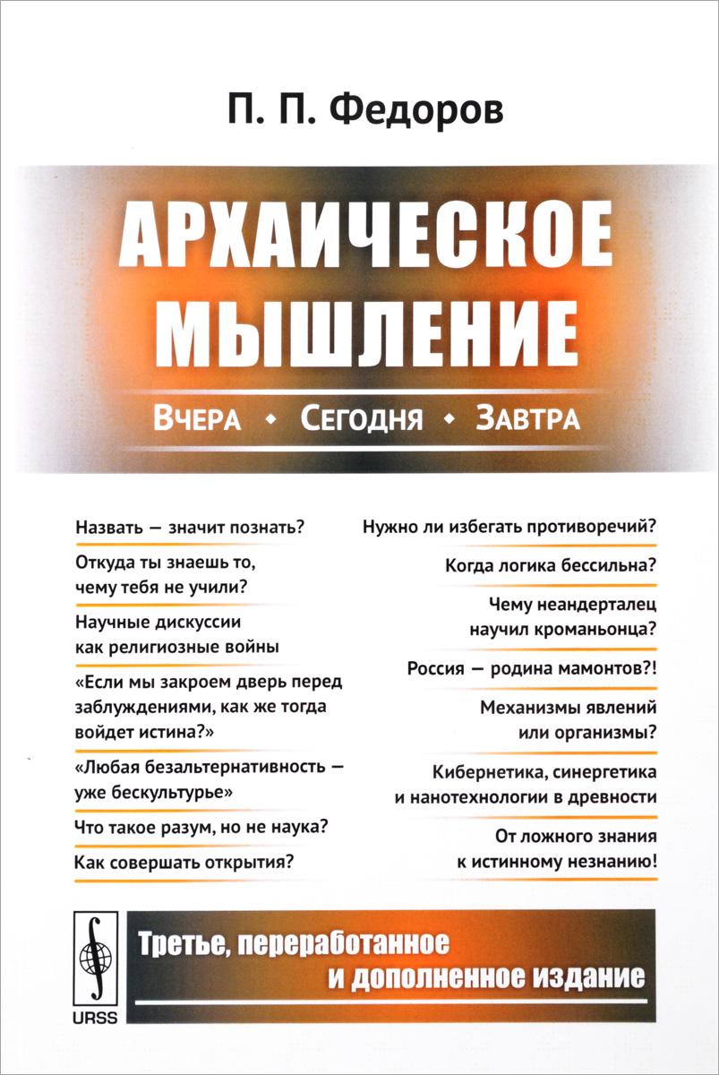 П. П. Федоров Архаическое мышление. Вчера, сегодня, завтра