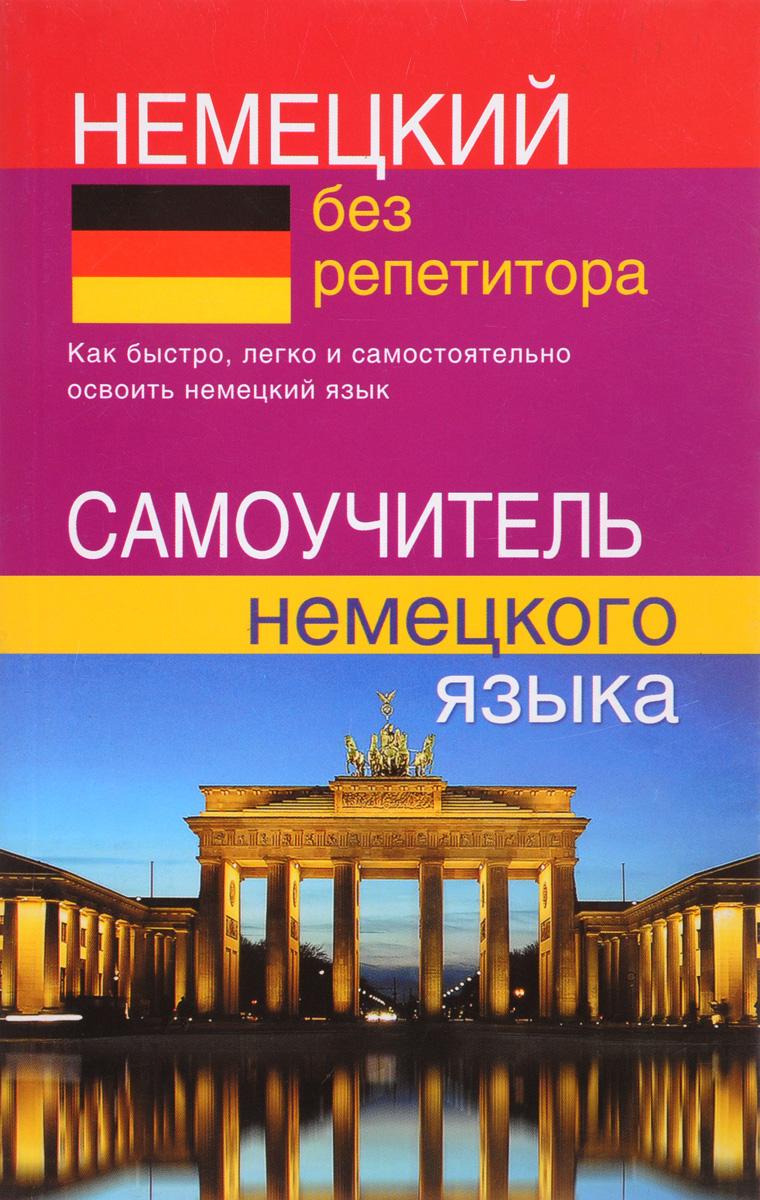 Н. В. Зимина Немецкий без репетитора. Самоучитель немецкого языка нестерова н немецкий язык простейший самоучитель