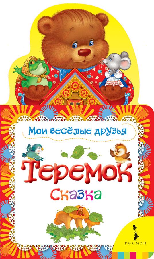 Е. К. Мазанова Теремок. Мои веселые друзья