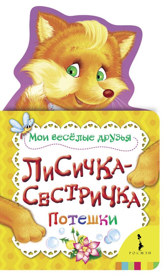 Е. К. Мазанова Лисичка-сестричка. Мои веселые друзья коротеева е веселые друзья фантики аппликация из фантиков