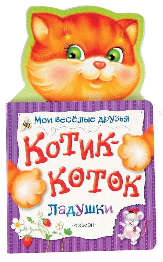 Котик-коток. Мои веселые друзья булатов м капица о чуковский к и др котенька коток песенки потешки