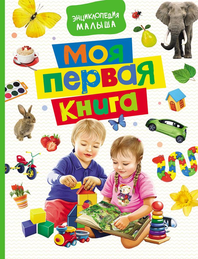 Екатерина Здорнова Моя первая книга. Энциклопедия малыша
