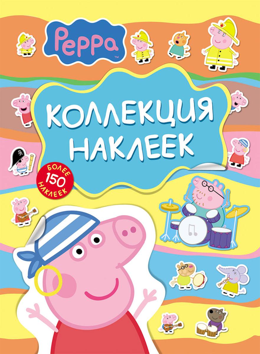 Свинка Пеппа. Коллекция наклеек