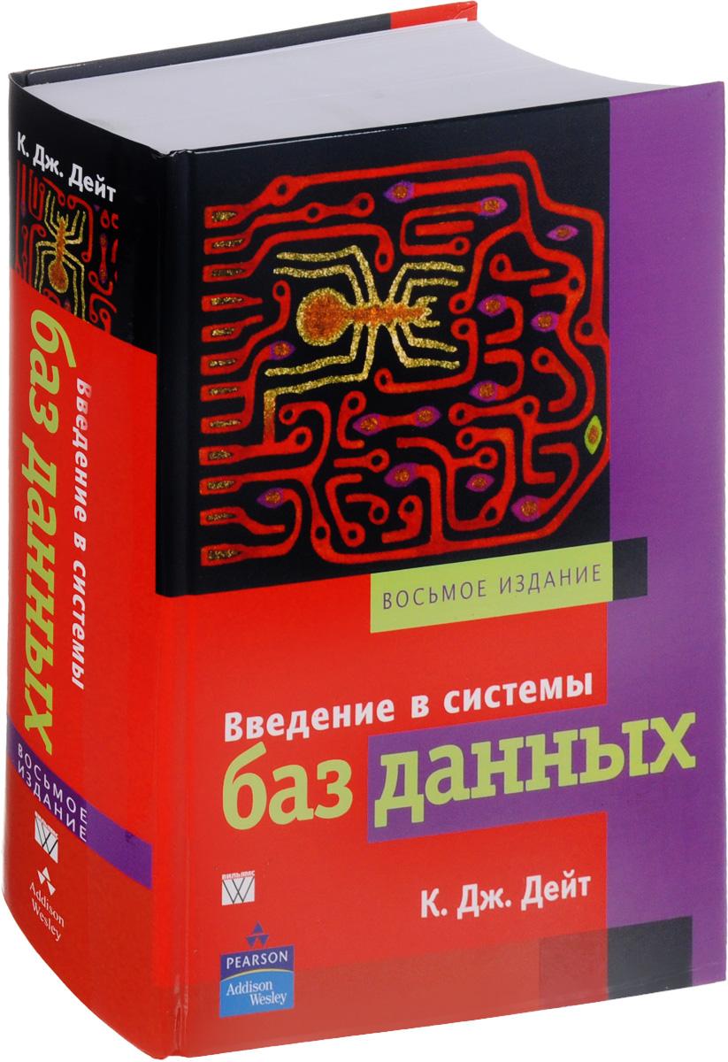 К. Дж. Дейт Введение в системы баз данных б гнеденко а хинчин элементарное введение в теорию вероятностей