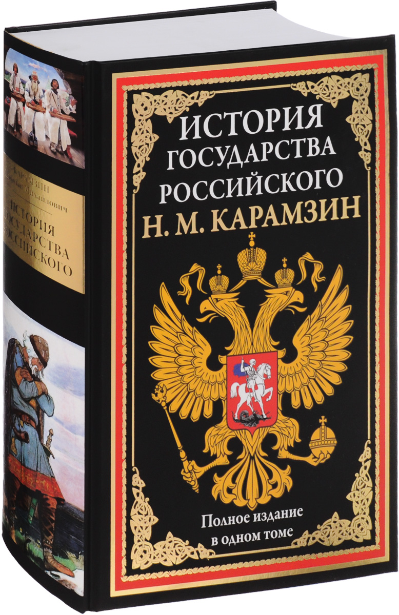 Н. М. Карамзин История государства Российского