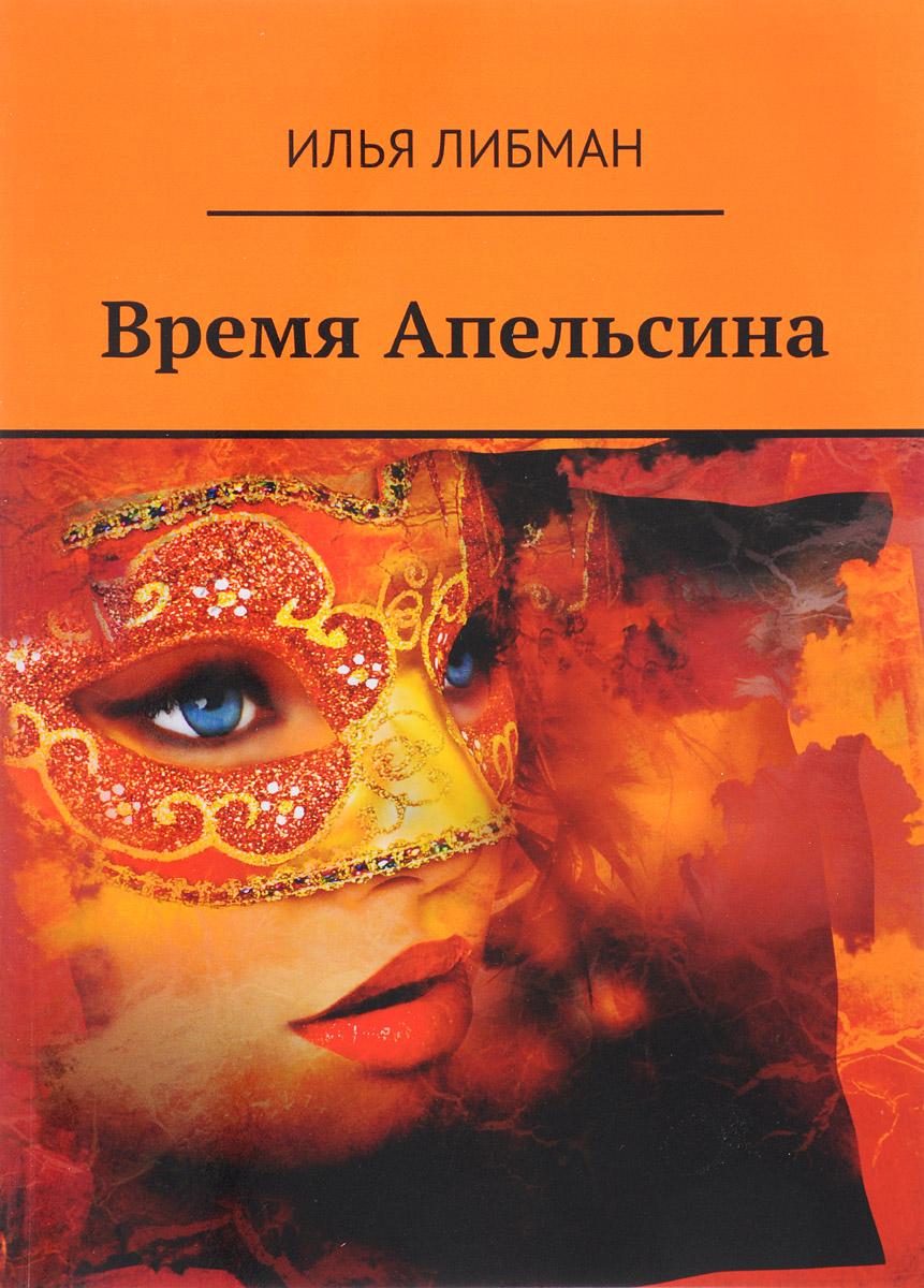 Илья Либман Время Апельсина