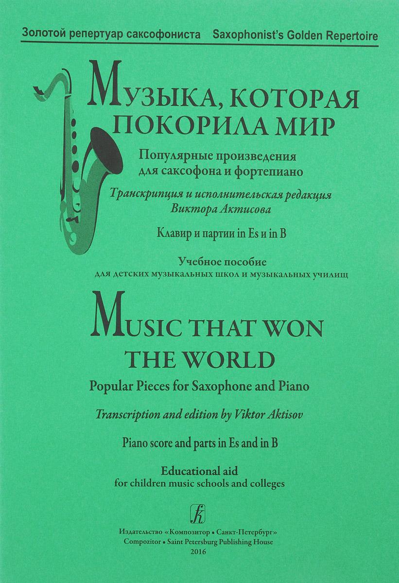 Muzyka-kotoraya-pokorila-mir-Populyarnyee-proizvedeniya-dlya-saksofona-i-fortepiano-Transkripciya-i-ispolnitelqnaya-redakciya-Klavir-i-partii-in-Es-i-