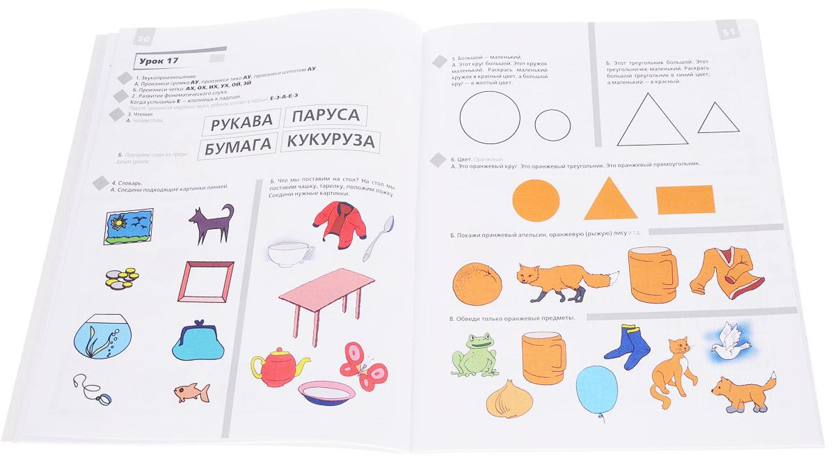 Увлекательная логопедия. Учимся понимать речь. Для детей 2,5-4 лет