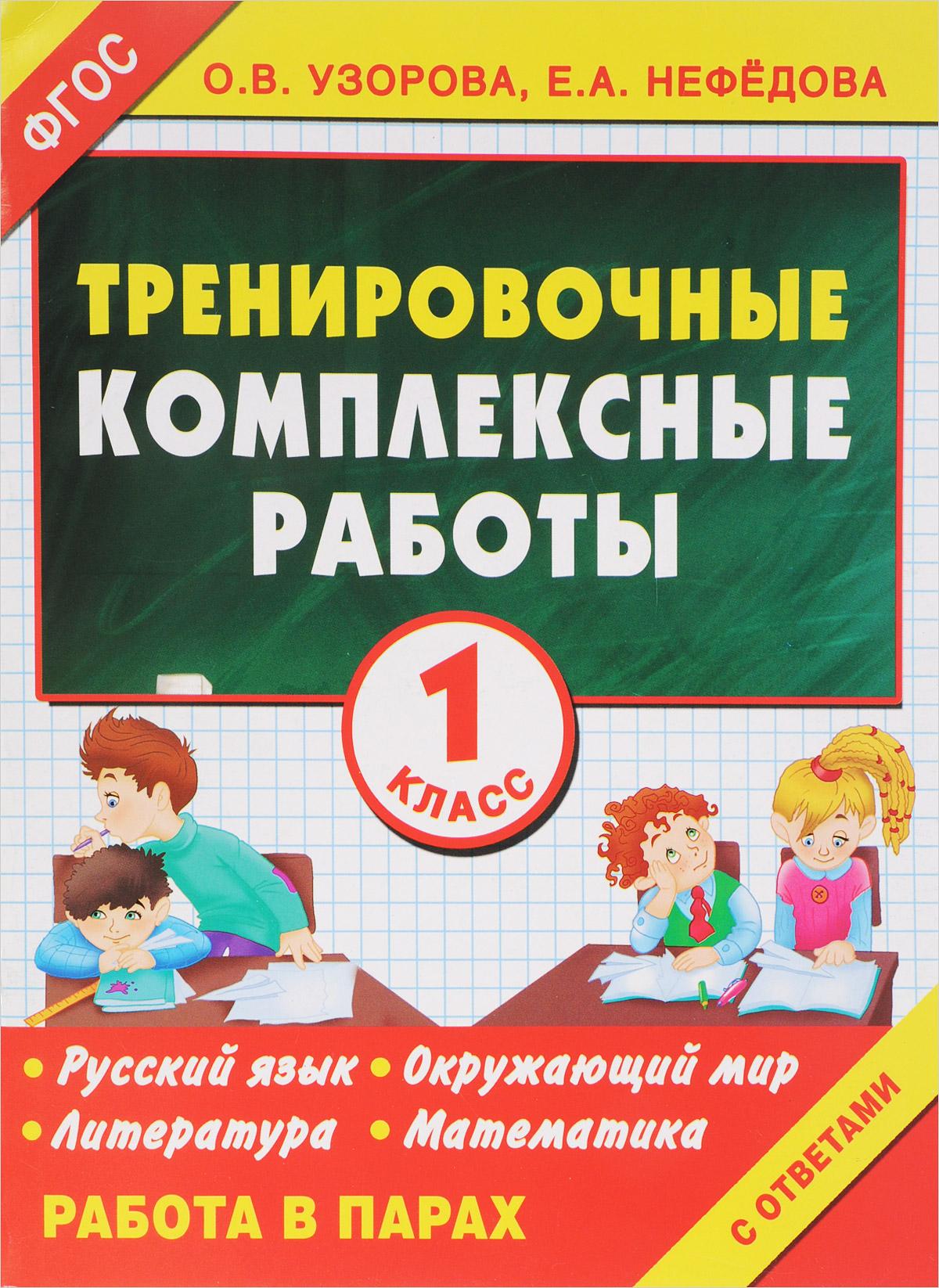 О. В. Узорова, Е. А. Нефедова Русский язык, окружающий мир, литература, математика. 1 класс. Тренировочные комплексные работы