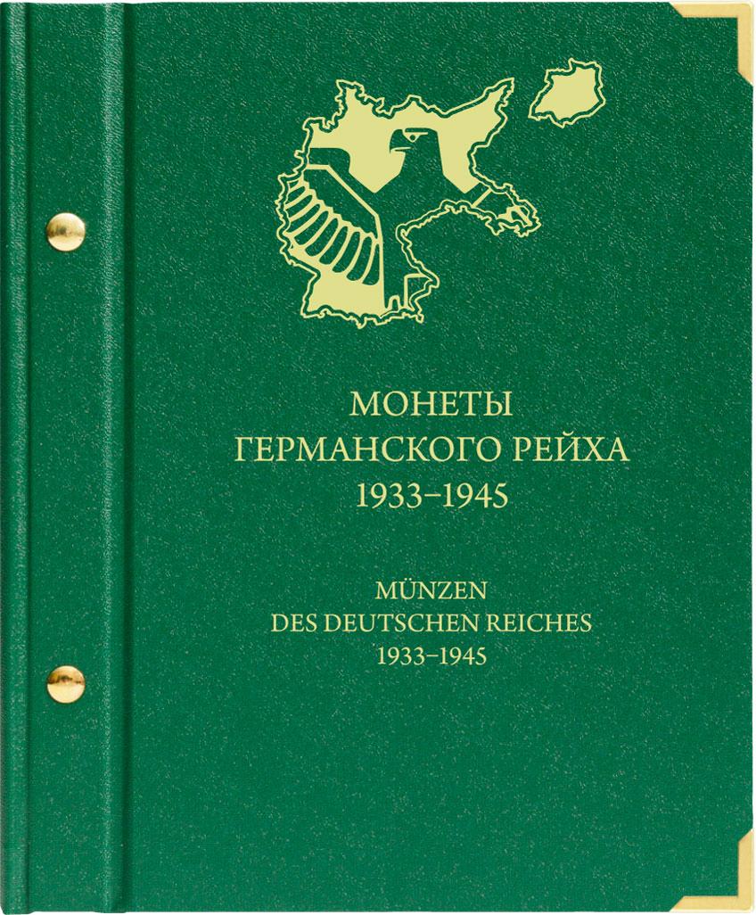 Альбом для монет «Монеты Германского рейха 1933-1945 гг.» цены онлайн