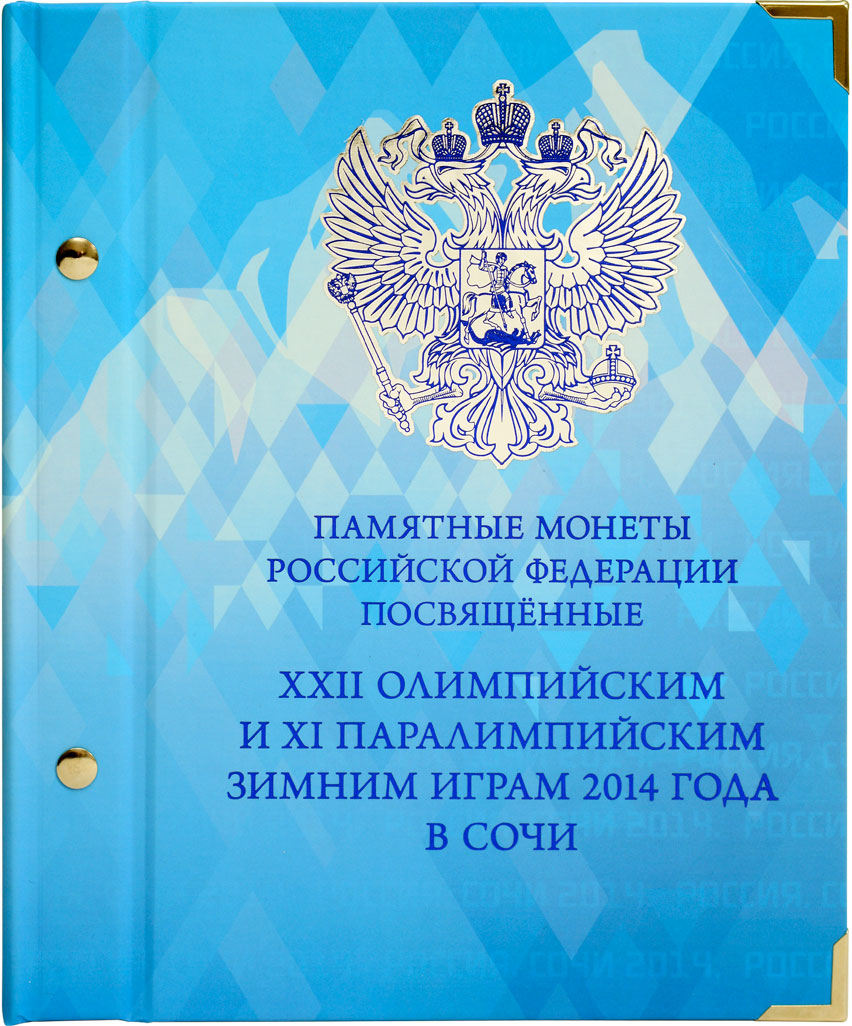 Альбом для монет «Памятные монеты РФ посвящённые XXII Зимним Олимпийским Играм и XI Параолимпийским Зимним Играм 2014 года в Сочи» в футляре цена