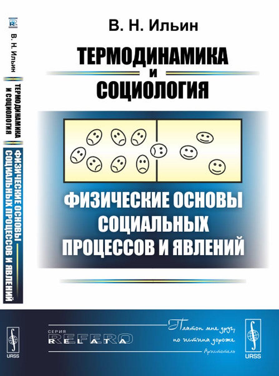 В. Н. Ильин Термодинамика и социология. Физические основы социальных процессов и явлений