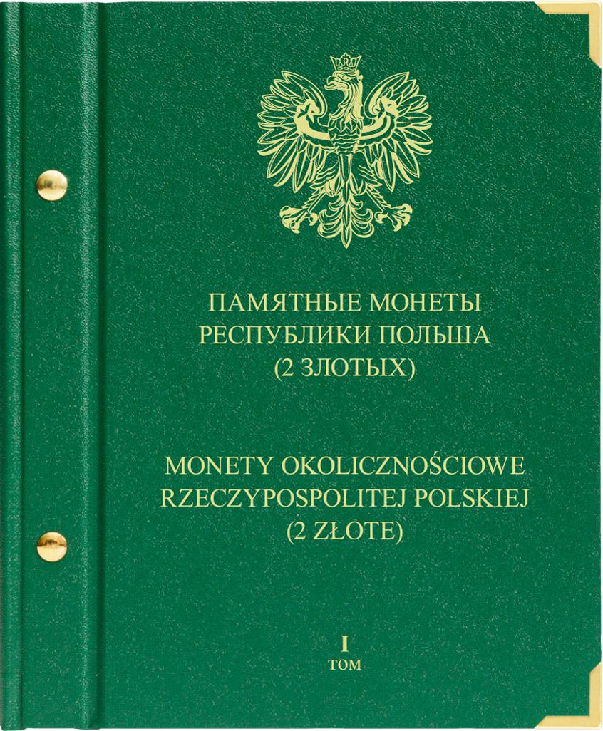 Альбом для монет «Памятные монеты Республики Польша (2 злотых)». 1 том памятные монеты республики польша 2 злотых том 3