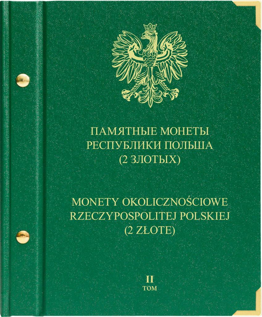 Альбом для монет «Памятные монеты Республики Польша (2 злотых)». 2 том памятные монеты республики польша 2 злотых том 3
