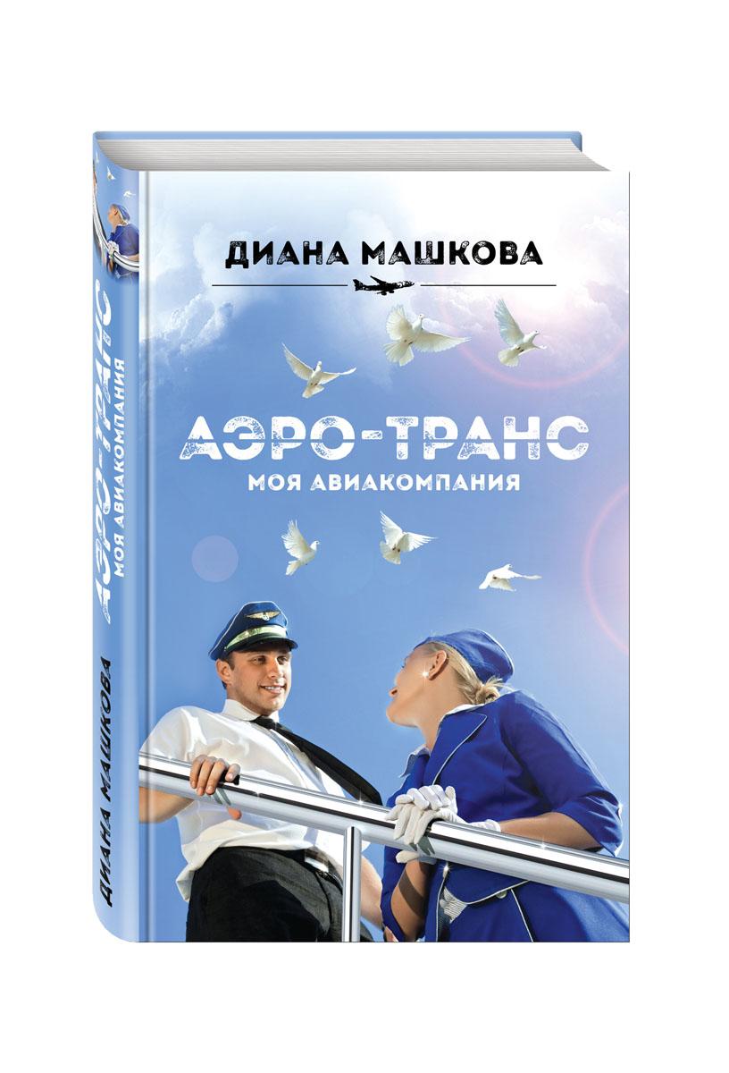 Диана Машкова Аэро-транс. Моя авиакомпания чартерные рейсы трансаэро