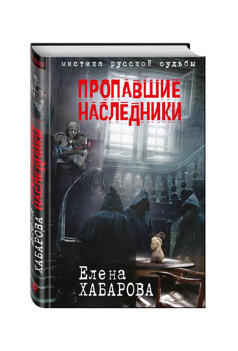 Е. Хабарова Пропавшие наследники
