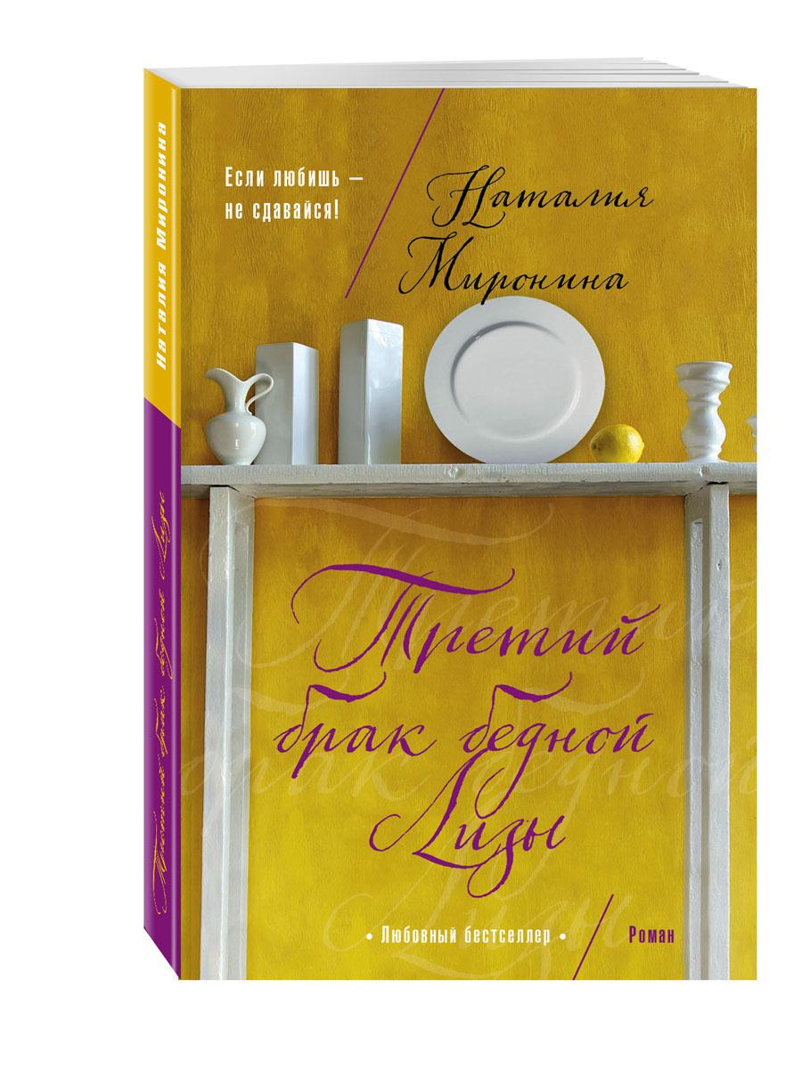 Наталия Миронина Третий брак бедной Лизы