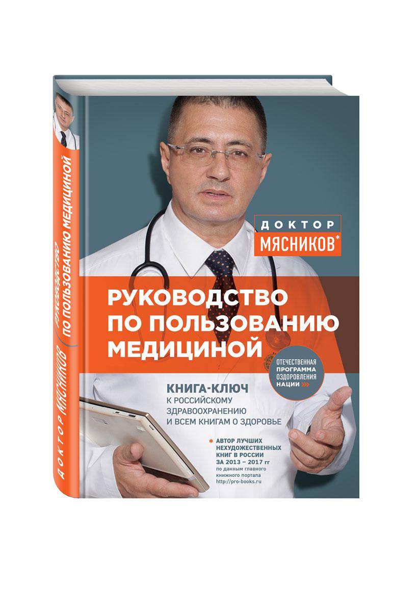 Александр Мясников Руководство по пользованию медициной