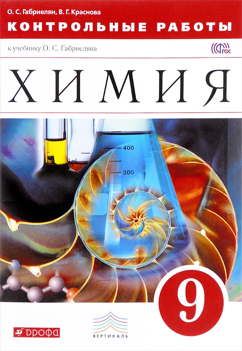 Контрольные работы химия 9 6875