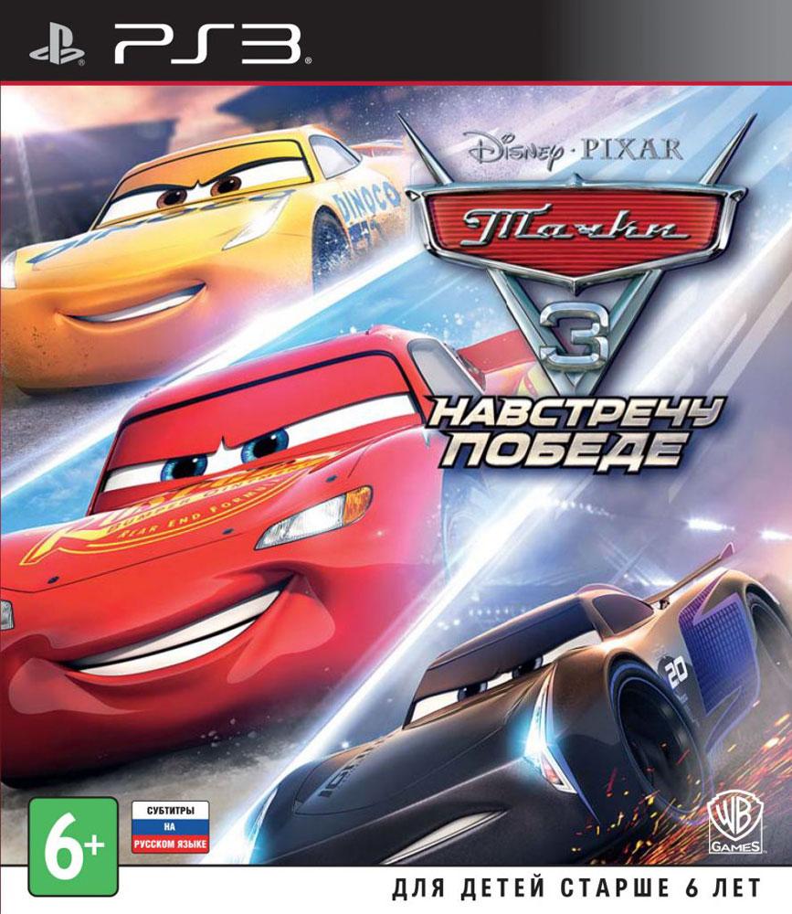 Тачки 3. Навстречу победе (PS3)