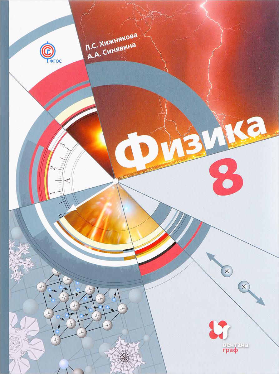 Л. С. Хижнякова, А. А. Синявина Физика. 8класс. Учебник хижняковал с синявинаа а холина