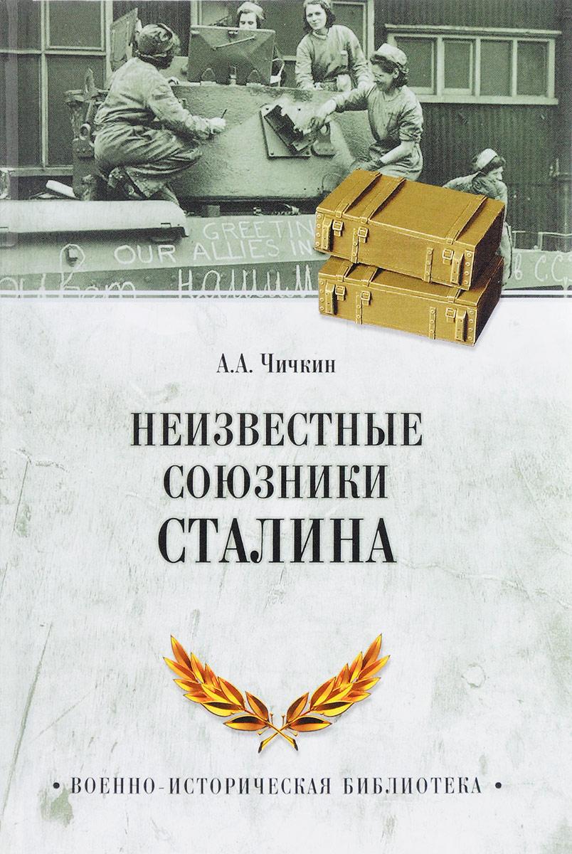 А. А. Чичкин Неизвестные союзники Сталина. 1940-1945 гг.