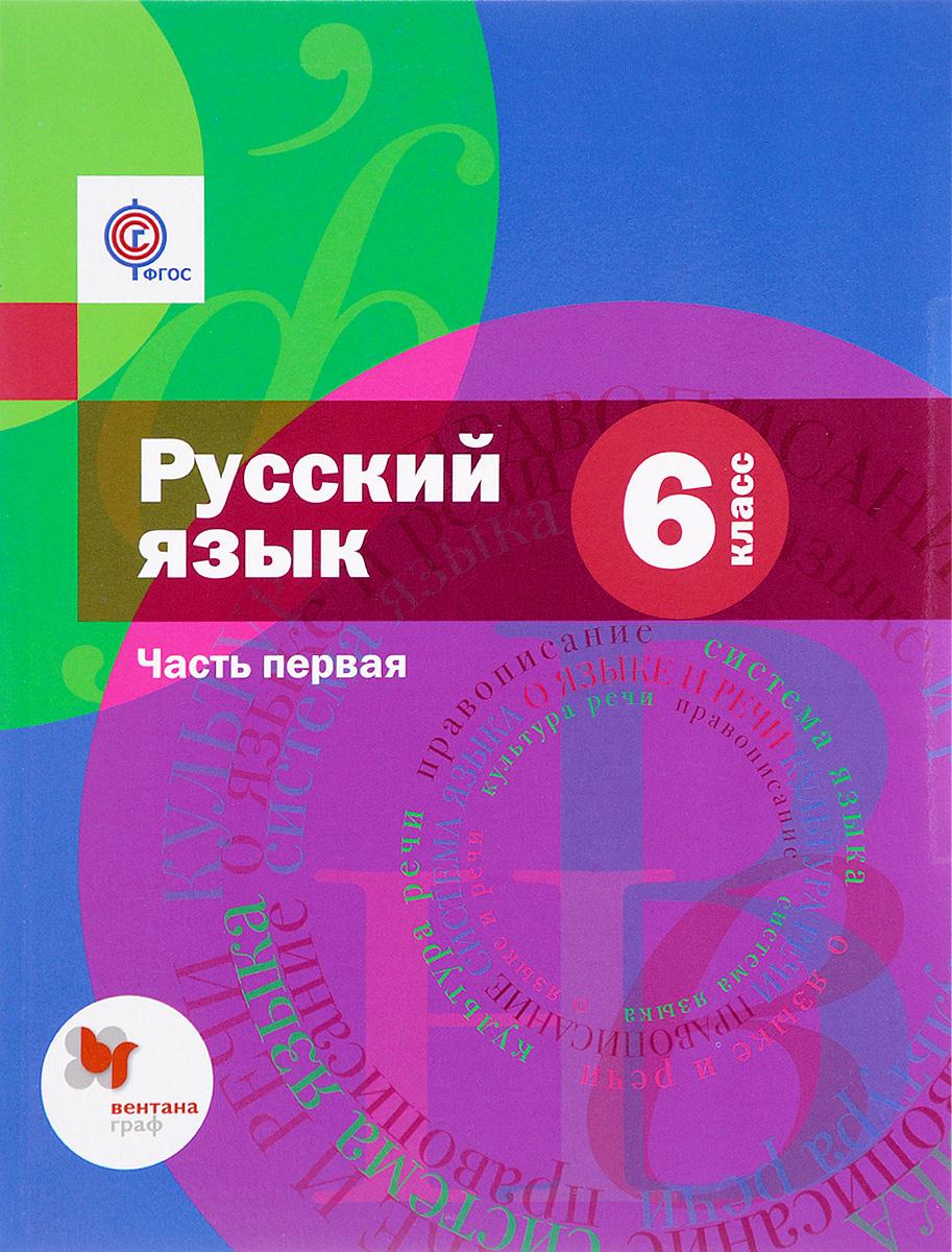 Русский язык. 6класс. Учебник. В 2 частях. Часть 1
