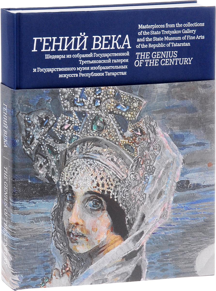 Genij-veka-SHedevry-iz-sobraniya-Gosudarstvennoj-Tretqyakovskoj-galerei-i-Gosudarstvennogo-muzeya-izobrazitelqnyh-iskusstv-Respubliki-Tatarstan--The-G