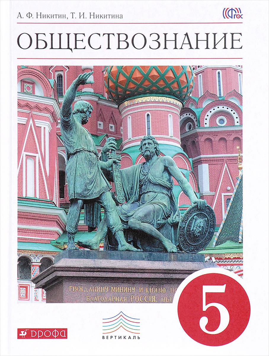 А. Ф. Никитин, Т. И. Никитина Обществознание. 5 класс. Учебник